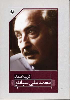 گزينه-اشعار-محمد-علي-سپانلو