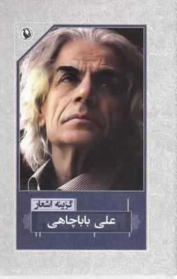 گزينه-اشعار-علي-بابا-چاهي
