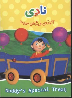نادي-جايزه-ويژه(وزيري)نسل-نو