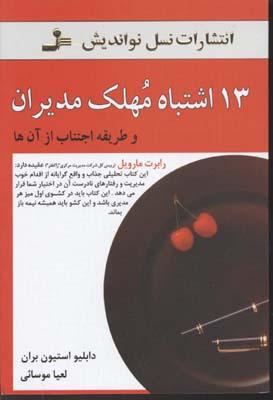 13-اشتباه-مهلك-مديران