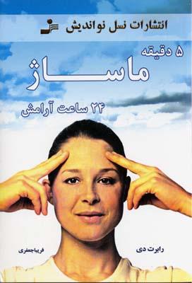 5-دقيقه-ماساژ-24-ساعت-آرامش