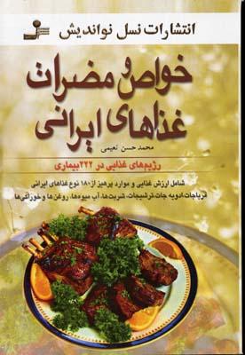 خواص-و-مضرات-غذاهاي-ايراني