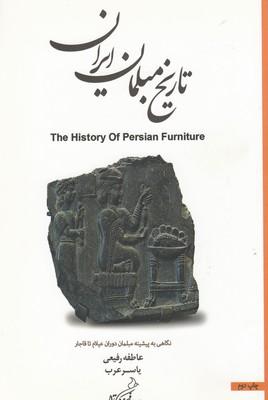 تاريخ-مبلمان-ايران