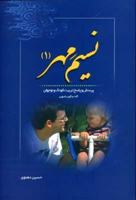 نسيم-مهر-(1)