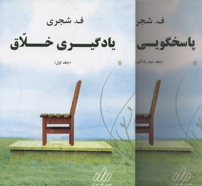 يادگيري-خلاق-پاسخگويي-خلاق(دوجلدي)