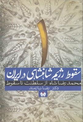 سقوط-رژيم-شاهنشاهي-درايران-2جلدي