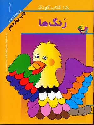 15كتاب-كودك-(1)-رنگ-ها