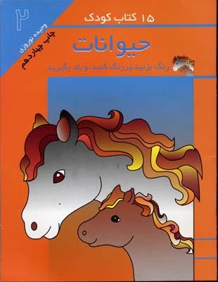 15كتاب-كودك-(2)-حيوانات
