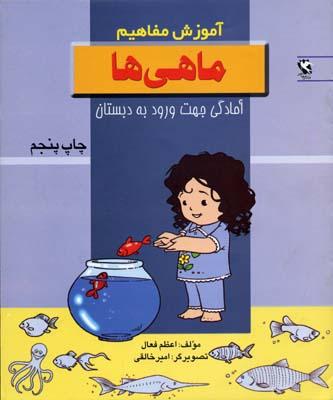 ماهي-ها---آموزش-مفاهيم
