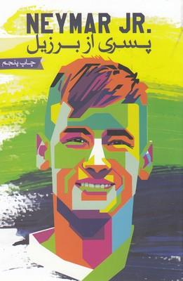 neymar-jr-پسري-از-برزيل