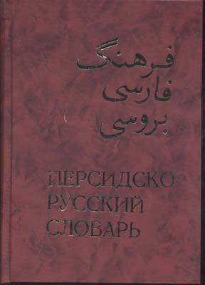 فرهنگ-فارسي-به-روسي-(2جلدي)