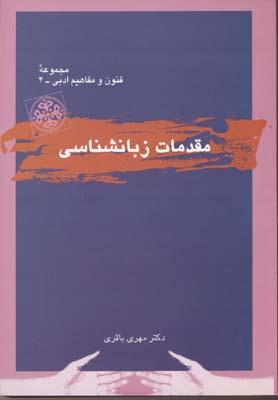مقدمات-زبانشناسي