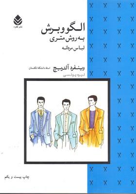 الگو-و-برش-به-روش-متري(لباس-مردانه)