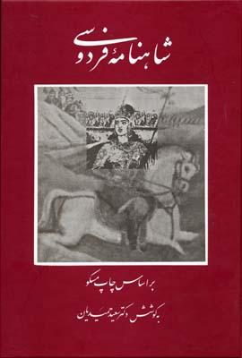 شاهنامه-فردوسي-(4جلدي)