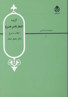 گزيده-اشعار-ناصر-خسرو