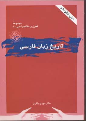 تاريخ-زبان-فارسي