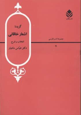 گزيده-اشعار-خاقاني