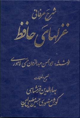 شرح-عرفاني-غزلهاي-حافظ(4جلدي)