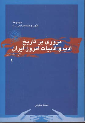 مروري-بر-تاريخ-ادب-و-ادبيات-امروز-ايران(1)(وزيري)قطره