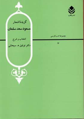گزيده-اشعار-مسعود-سعد-سلمان
