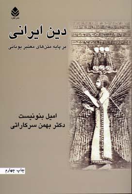 دين-ايراني
