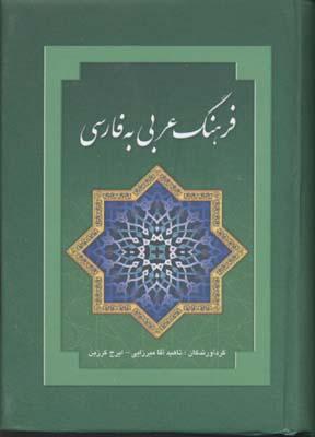 فرهنگ-عربي-به-فارسي-(r)جيبي--بهزاد