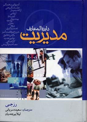 دايره-المعارف-مديريت-