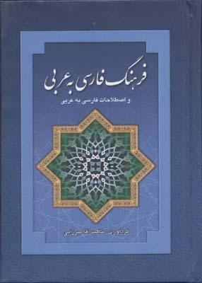 فرهنگ-فارسي-به-عربي(rجيبي)بهزاد