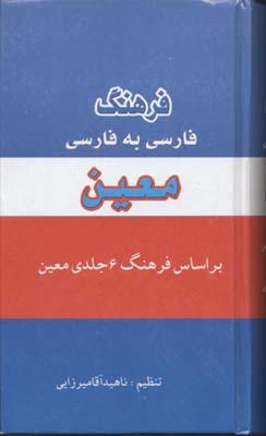 فرهنگ-فارسي-به-فارسي-معين