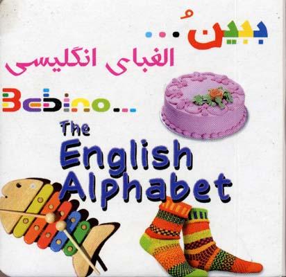 كتاب-آموزشي-ببين(الفباي-انگليسي)