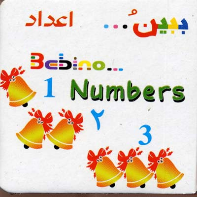 كتاب-آموزشي-ببين(اعداد)