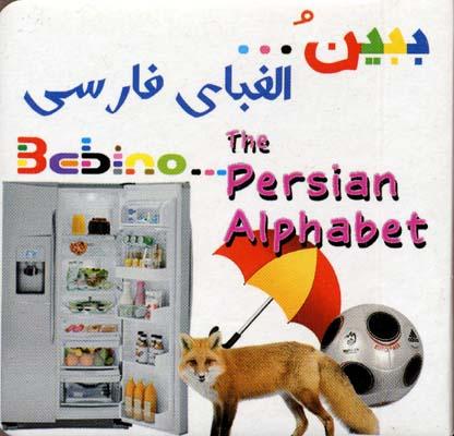 كتاب-آموزشي-ببين(الفباي-فارسي)خشتي-سازوكار