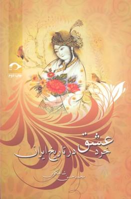 خرد-عشق-در-تاريخ-ايران