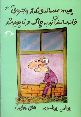 پيرمرد-صد-ساله-اي-كه-از-پنجره-خانه-سالمندان-زد-به-چاك-و-ناپديد-شد