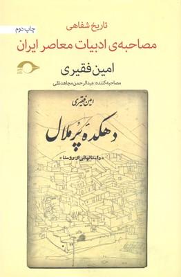 تاريخ-شفاهي--مصاحبه-ي-ادبيات-معاصر-ايران