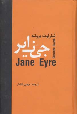 جين-اير-