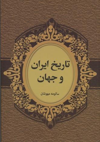 تاريخ-ايران-و-جهان