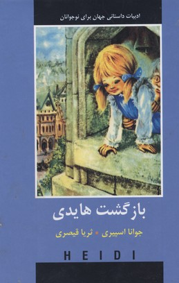 ادبيات-داستاني-جهان-بازگشت-هايدي