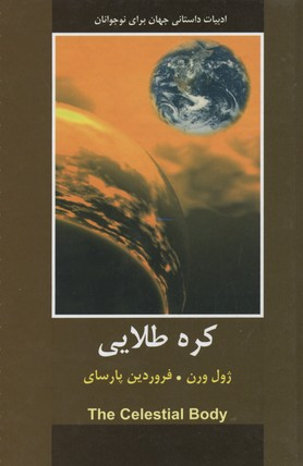 ادبيات-داستاني-جهان-كره-طلايي