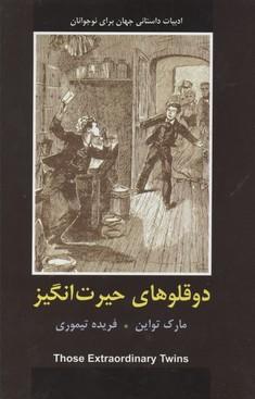 ادبيات-داستاني-جهان-دوقولوهاي-حيرت-انگيز