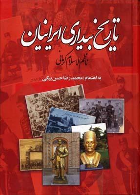 تاريخ-بيداري-ايرانيان