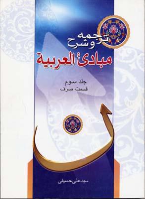 ترجمه-و-شرح-مبادي-العربيه-(3)-صرف-