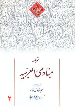 ترجمه-مبادي-العربيه-2-شيرواني-محمدي