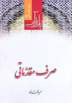 زبان-قرآن-3-صرف-مقدماتي