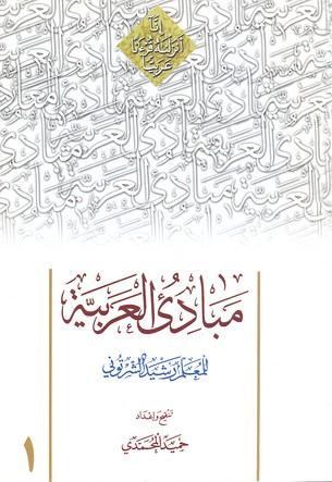 مبادي-العربيه-1