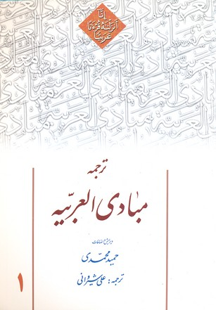 ترجمه-مبادي-العربيه-(1)شيرواني-محمدي