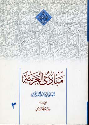 مبادي-العربيه-(3)
