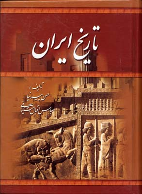 تاريخ-ايران