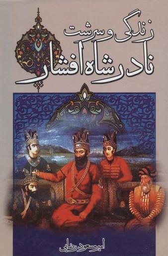 زندگي-و-سرنوشت-نادرشاه-افشار
