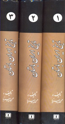 تاريخ-ايران-باستان(سه-جلدي)